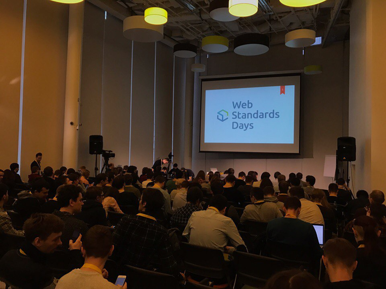 Web Standards Days: вечные ценности фронтенда
