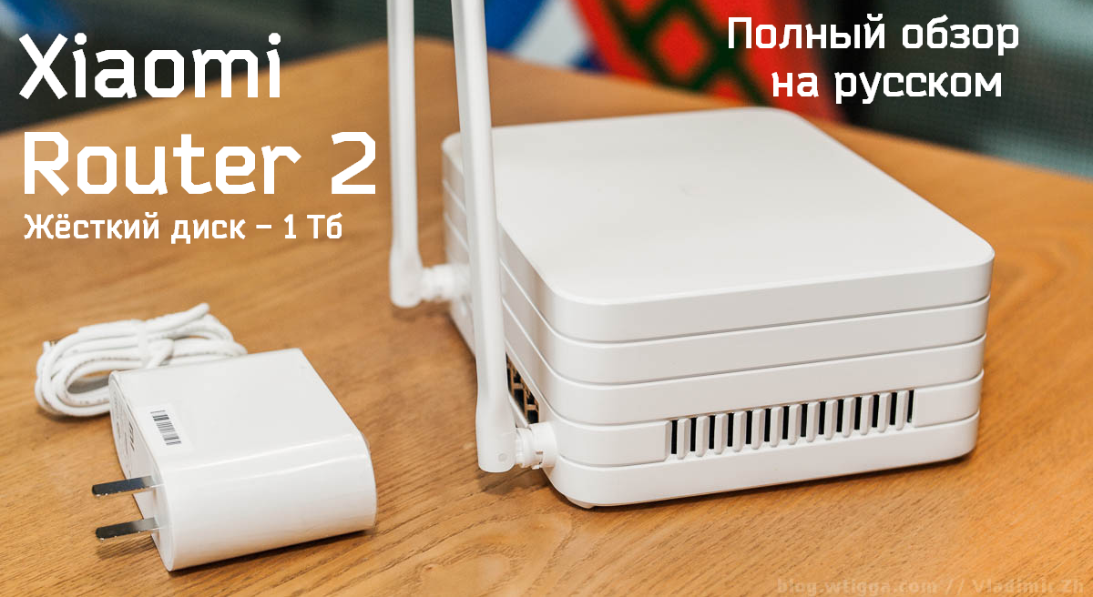 Xiaomi Router R2D с диском на терабайт / Хабр