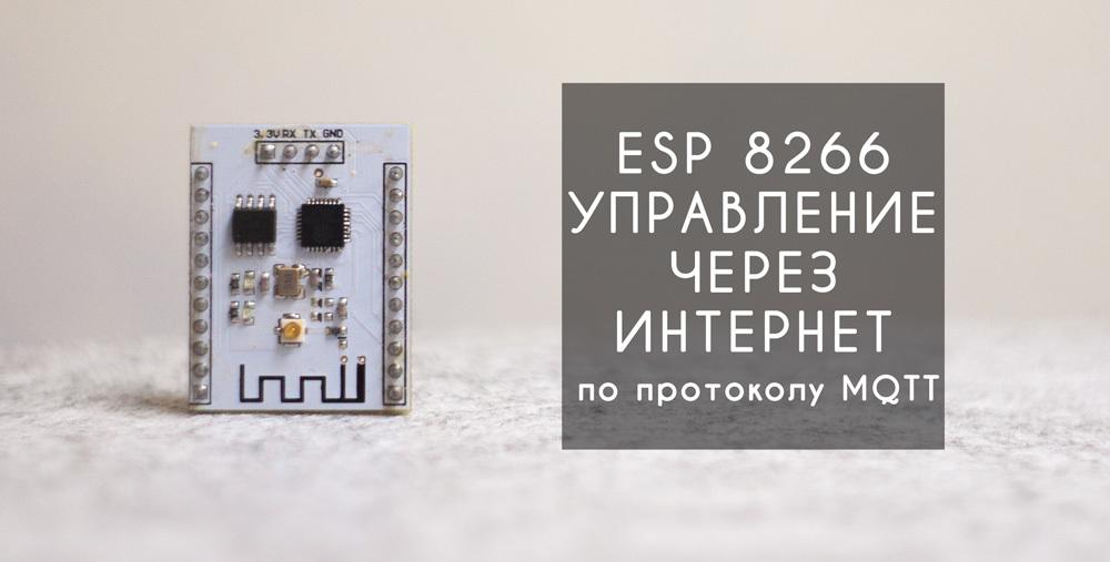 Esp8266 управление через интернет по протоколу MQTT / Хабр