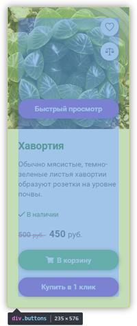 Верстка интернет-магазина: список товаров