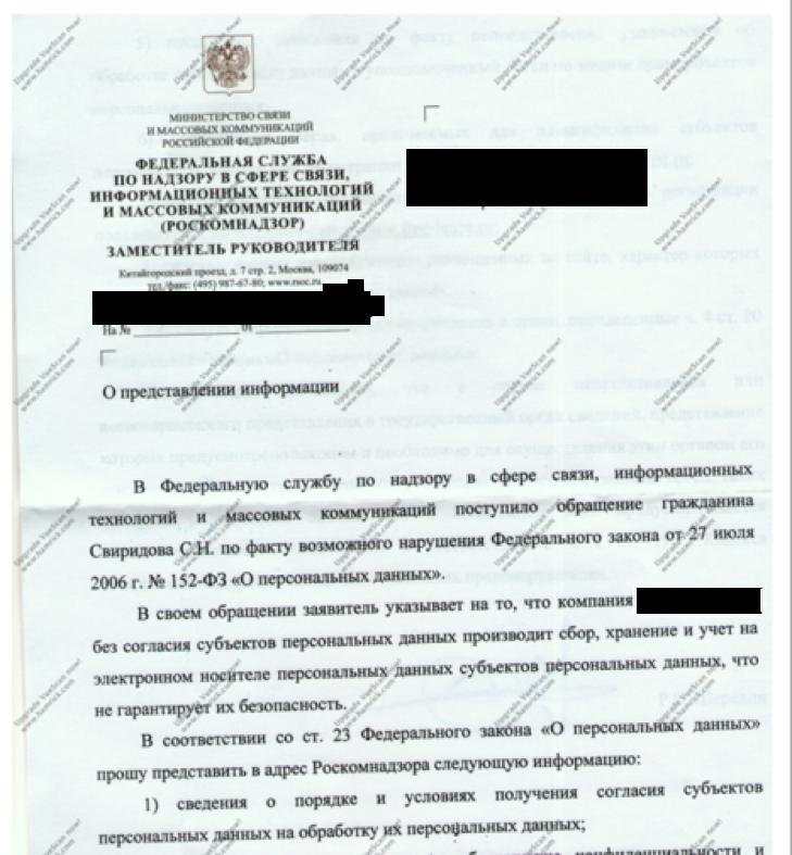 Жалоба В Роскомнадзор Персональные Данные Образец - фото 7