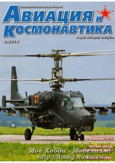 Журнал Авиация и Космонавтика Сентябрь 2014
