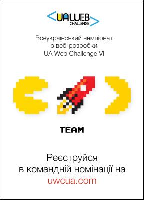 Всеукраїнський чемпіонат з веб-розробки UA Web Challenge