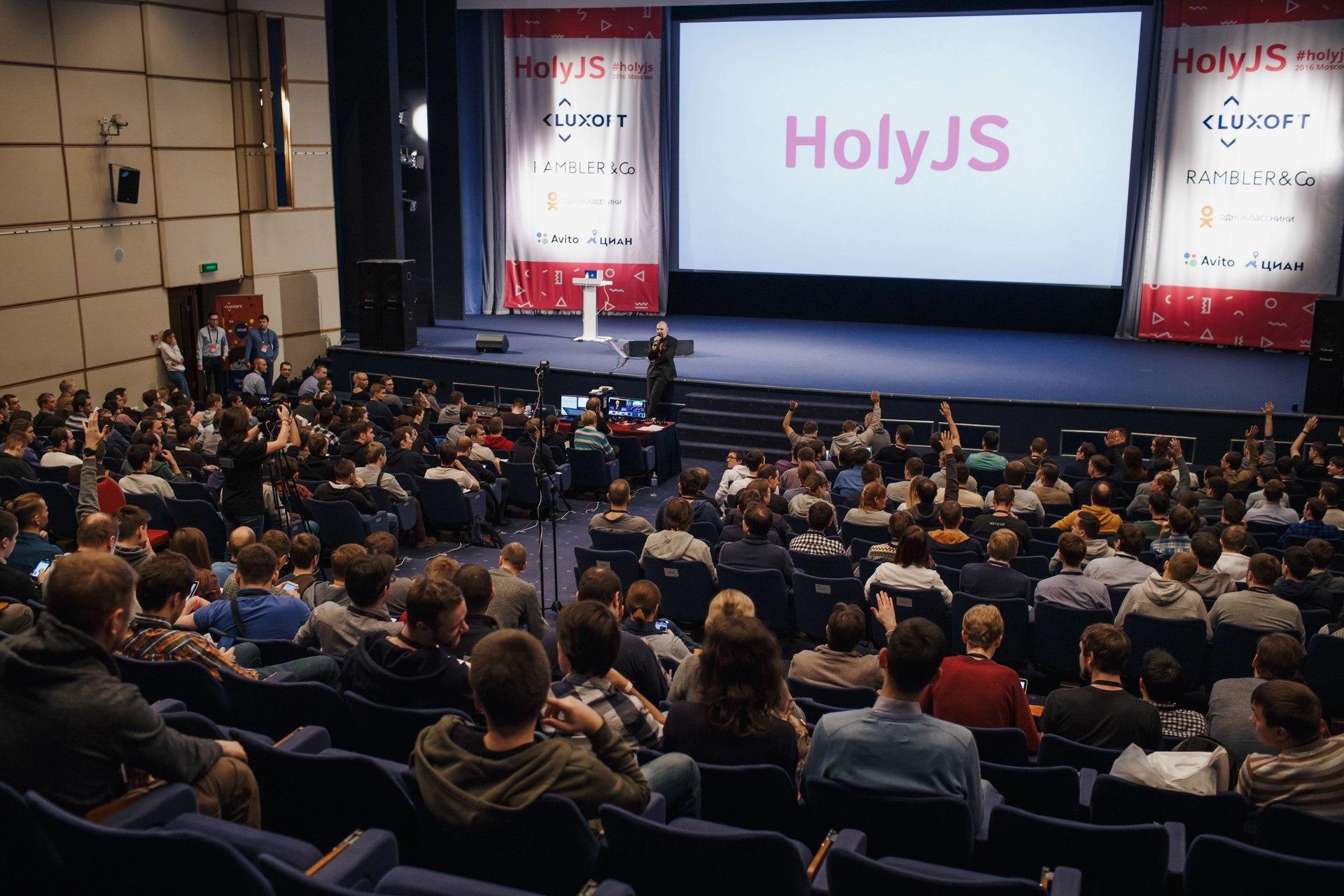 Анонс HolyJS 2017 Piter: Больше JavaScript, хорошего и разного