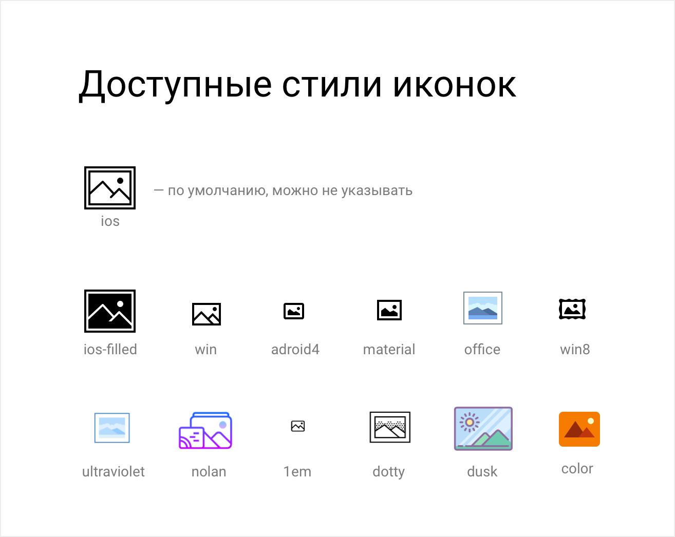 Стили иконок Icons8