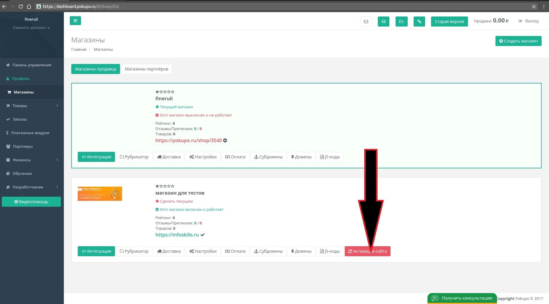 активация сайта
