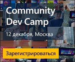 12.12 в 12:00 приходите на Community DevCamp в Москве