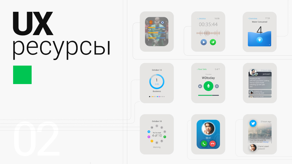 02 Ссылки для UX-специалистов