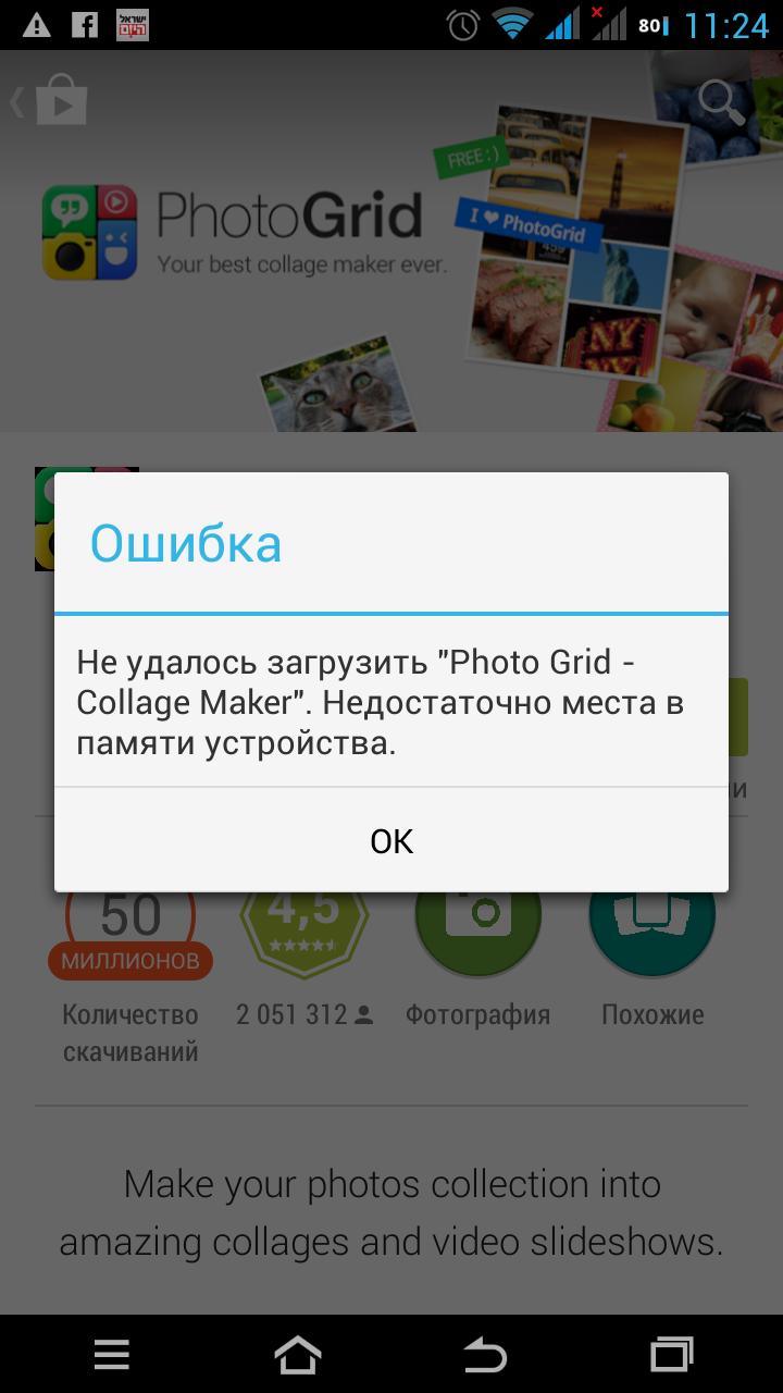 нет памяти на телефоне samsung