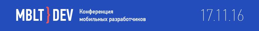 Видеозаписи докладов конференции мобильных разработчиков MBLTdev 16