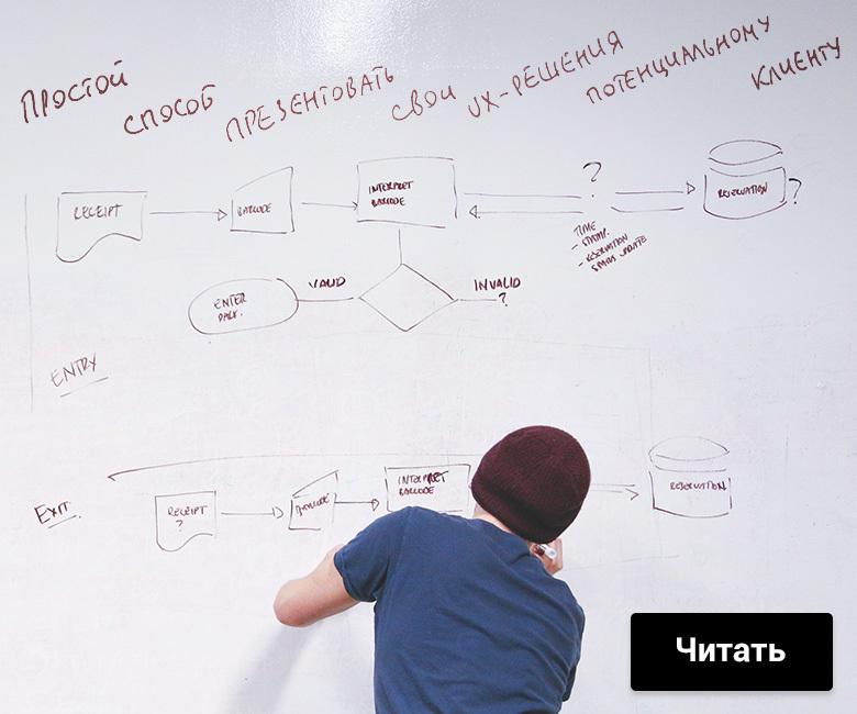 Простой способ презентовать свои UX-решения потенциальному клиенту
