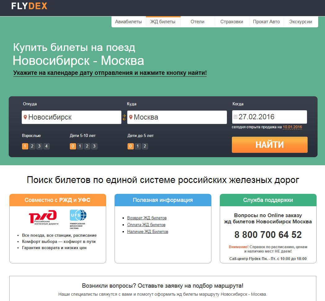 интерфейс системы flydex.ru по покупке жд билетов
