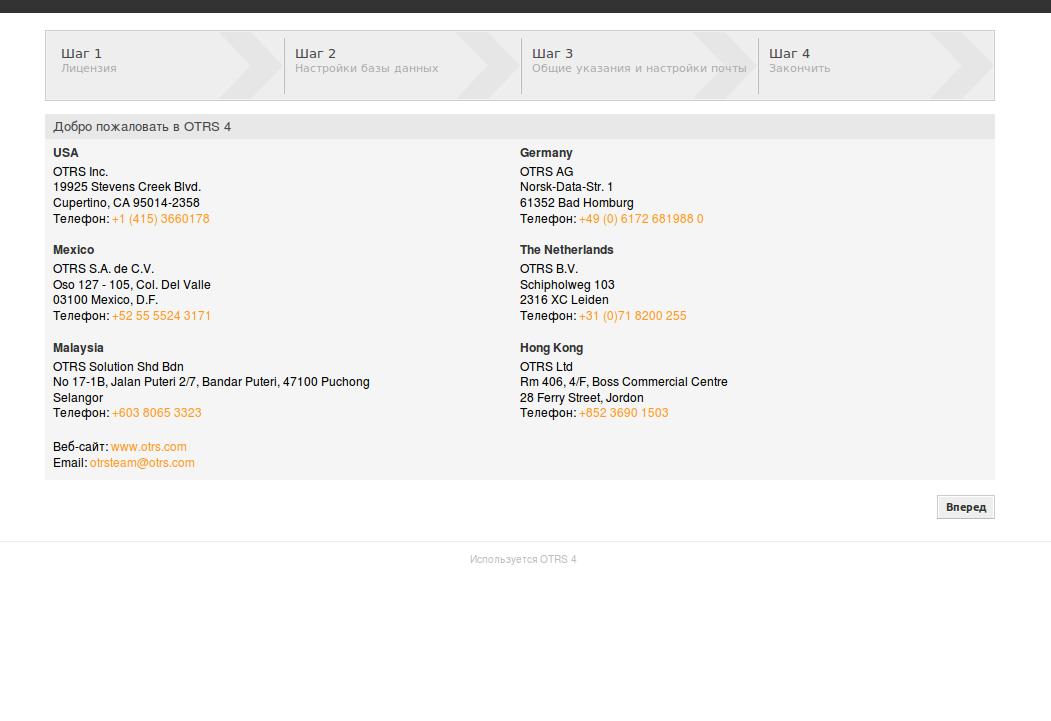OTRS 4.0.10. Ставим на Ubuntu + AD + Kerberos + SSO (Часть вторая)