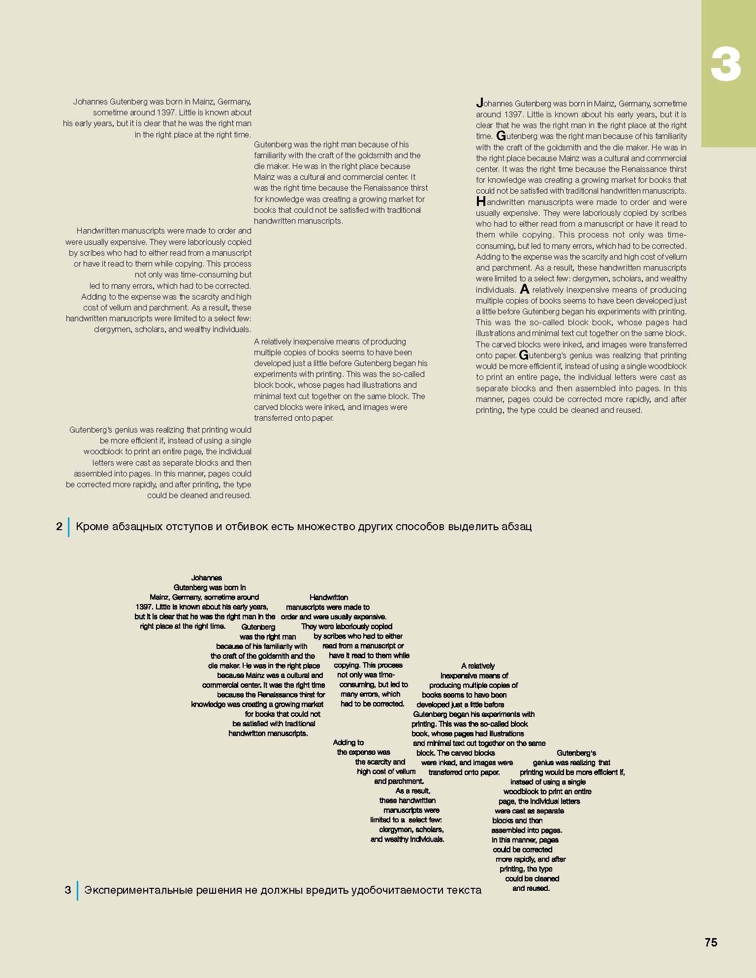 Шрифт и дизайн современная типографика скачать