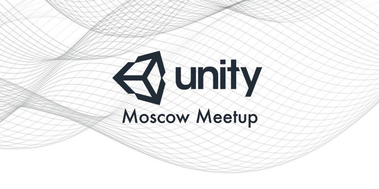 Приглашаем на Unity Moscow Meetup 22 февраля