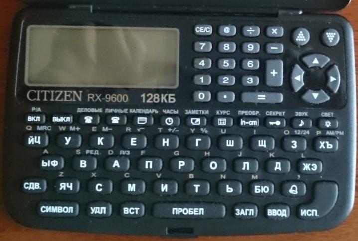 Citizen rx 9600 инструкция скачать