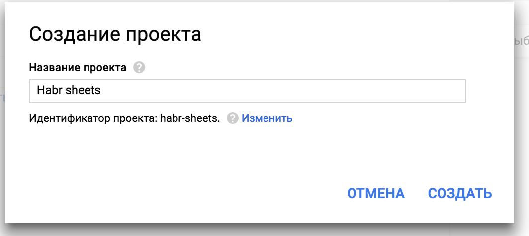 створення нового проекту google