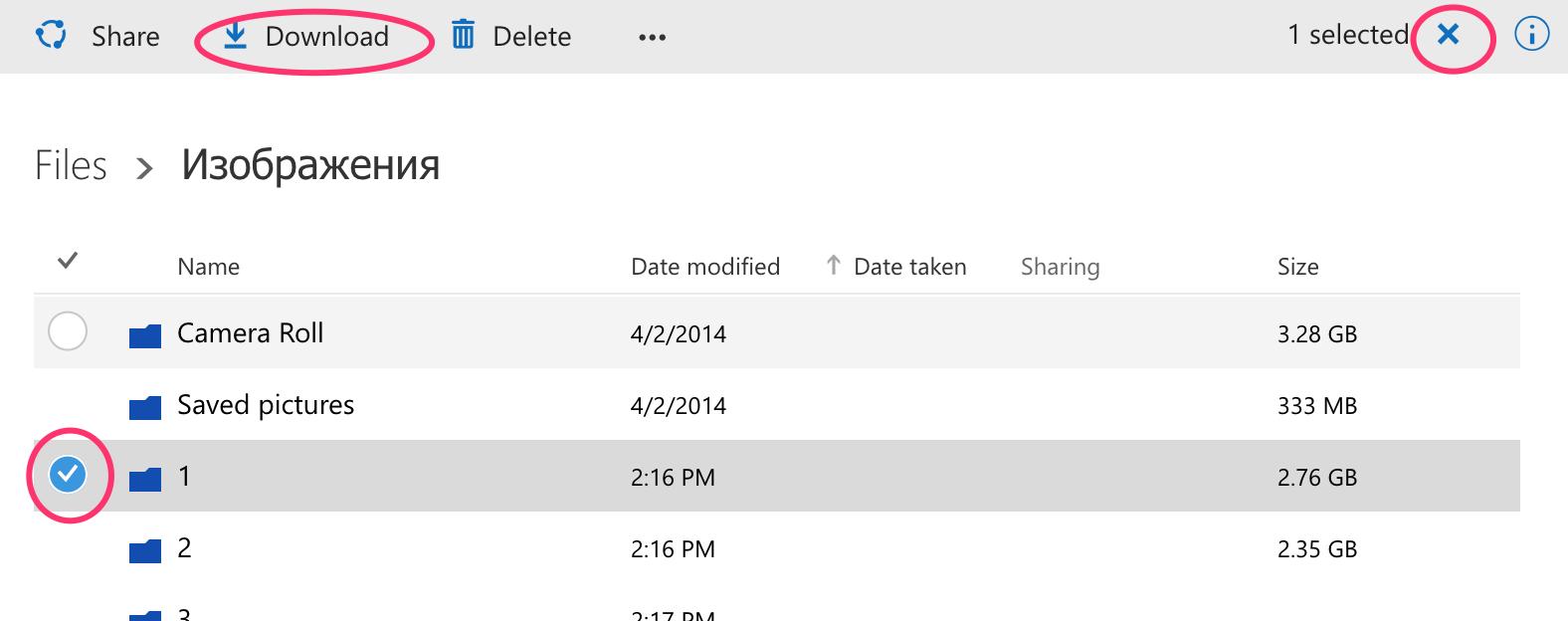 скачать файлы с onedrive