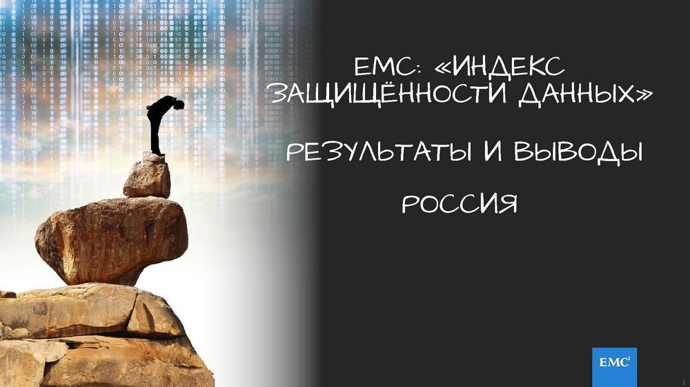 Потери данных и простои обходятся российским компаниям более чем в 29 млрд долл