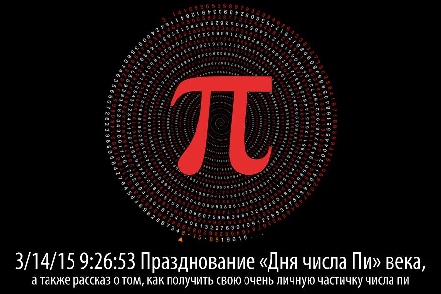 3/14/15 9:26:53 Празднование «Дня числа Пи» века, а также рассказ ...