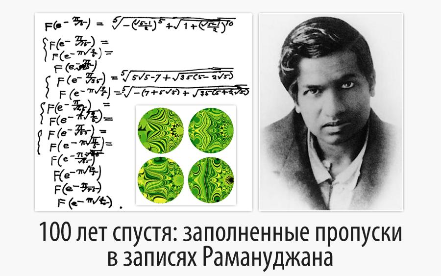 100 лет спустя: заполненные пропуски в записях Рамануджана
