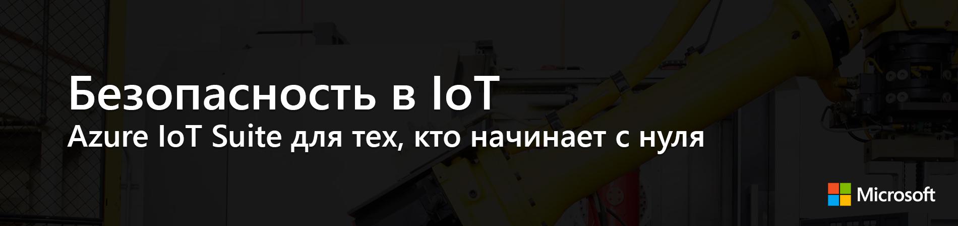 Безопасность в IoT: Azure IoT Suite для тех, кто начинает с нуля