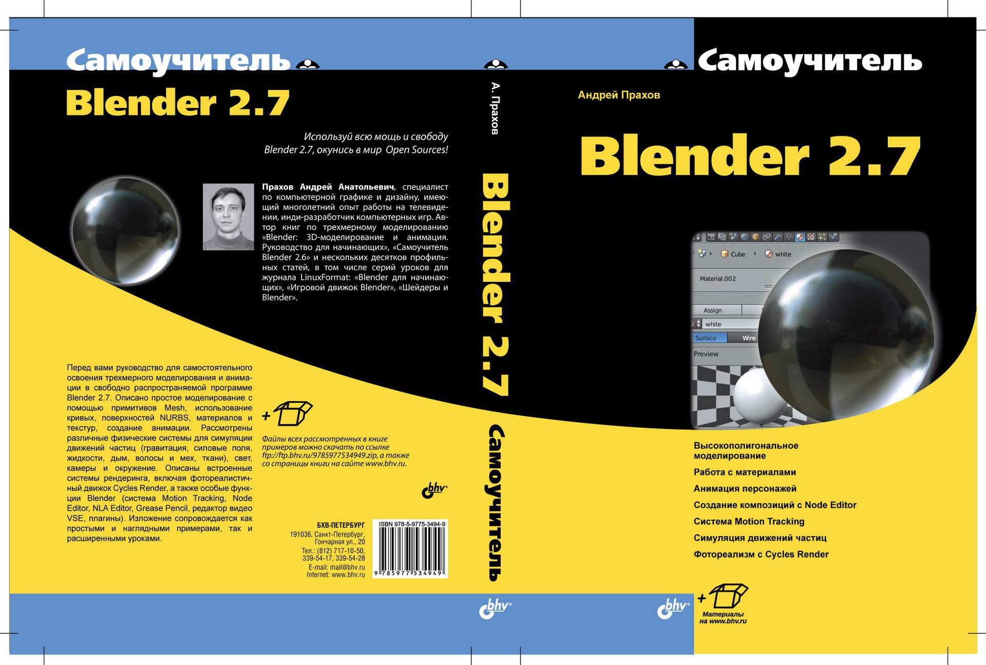 ПРАХОВ САМОУЧИТЕЛЬ BLENDER 2.7 СКАЧАТЬ БЕСПЛАТНО