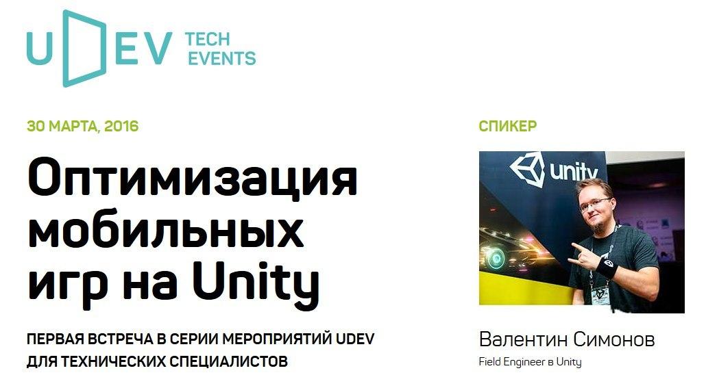 uDev tech events: Харьков, 30 марта