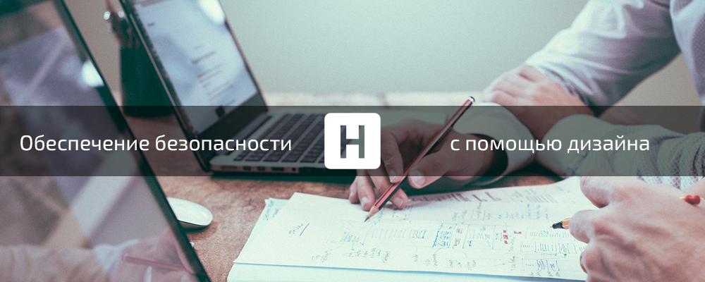 5 способов обеспечить безопасность пользователей с помощью дизайна