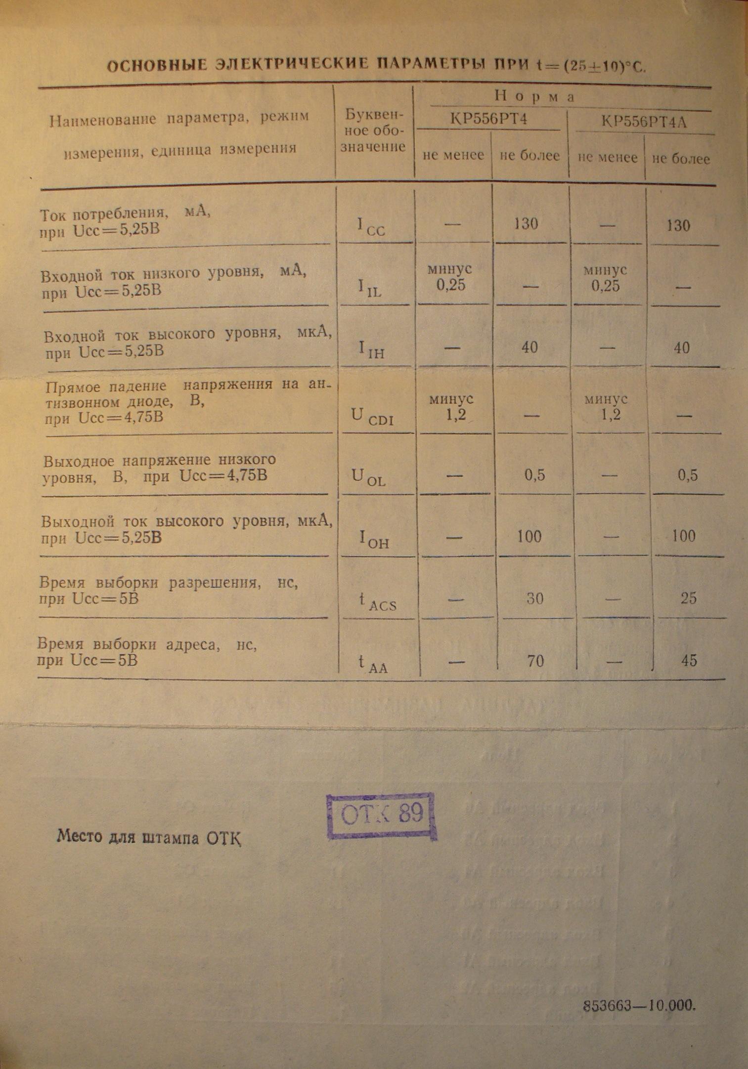 принципиальная схема накопителя и селектора пзу