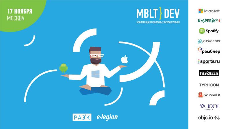 5 days before conference of the mobile MBLTdev developers