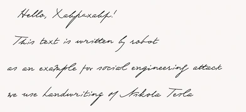 Бонд. Джеймс Бонд. Роботизированная подделка почерка для маркетологов и социальных инженеров