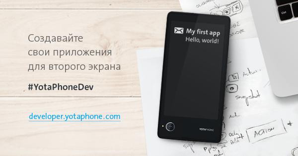 SDK и особенности архитектуры YotaPhone