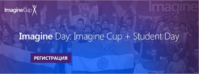 Приглашаем студентов на Imagine Day: 18 апреля в Москве