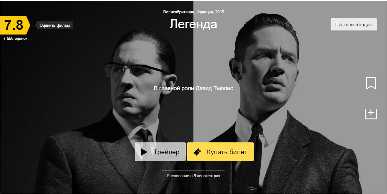 Директор яндекса кинопоиск в браузере появилась всплывающая реклама