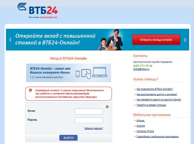 Втб 24 личный кабинет регистрация ип документы для регистрации ооо в мфц
