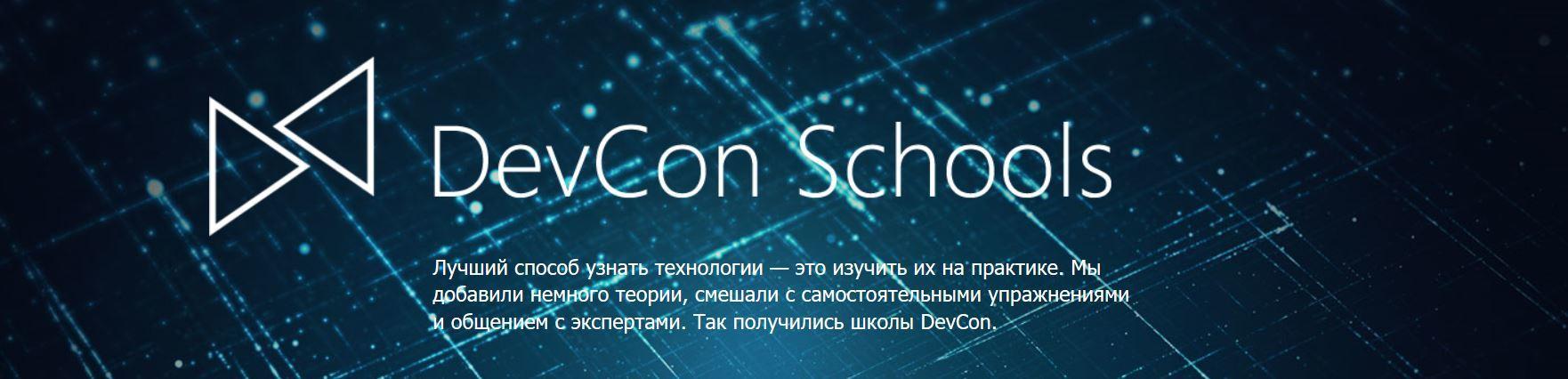 Школа DevCon: Технологии будущего, 1ноября (Москва)