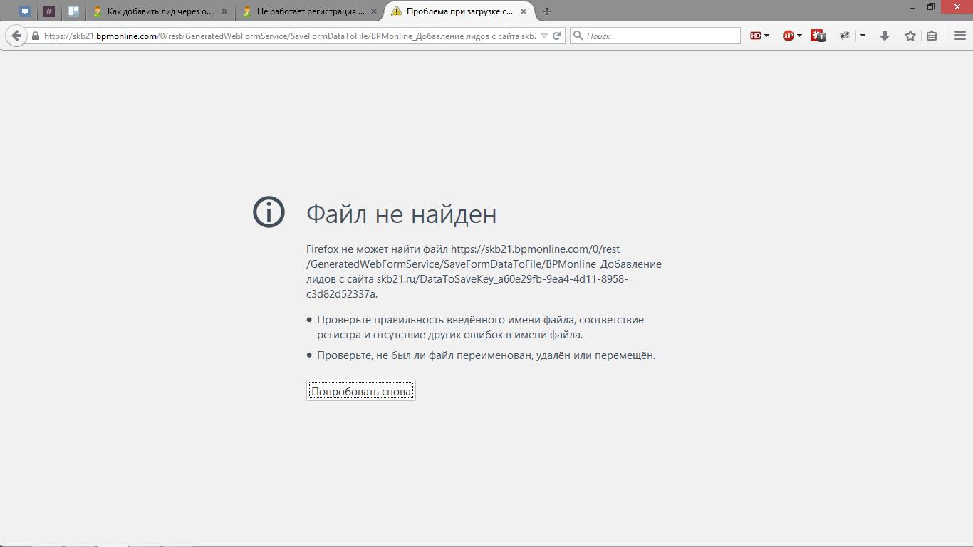 ошибка при попытке скачивания кода формы для сайта
