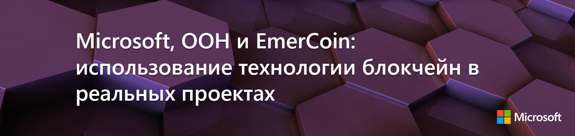 Microsoft, ООН и EmerCoin: использование технологии блокчейн в реальных проектах
