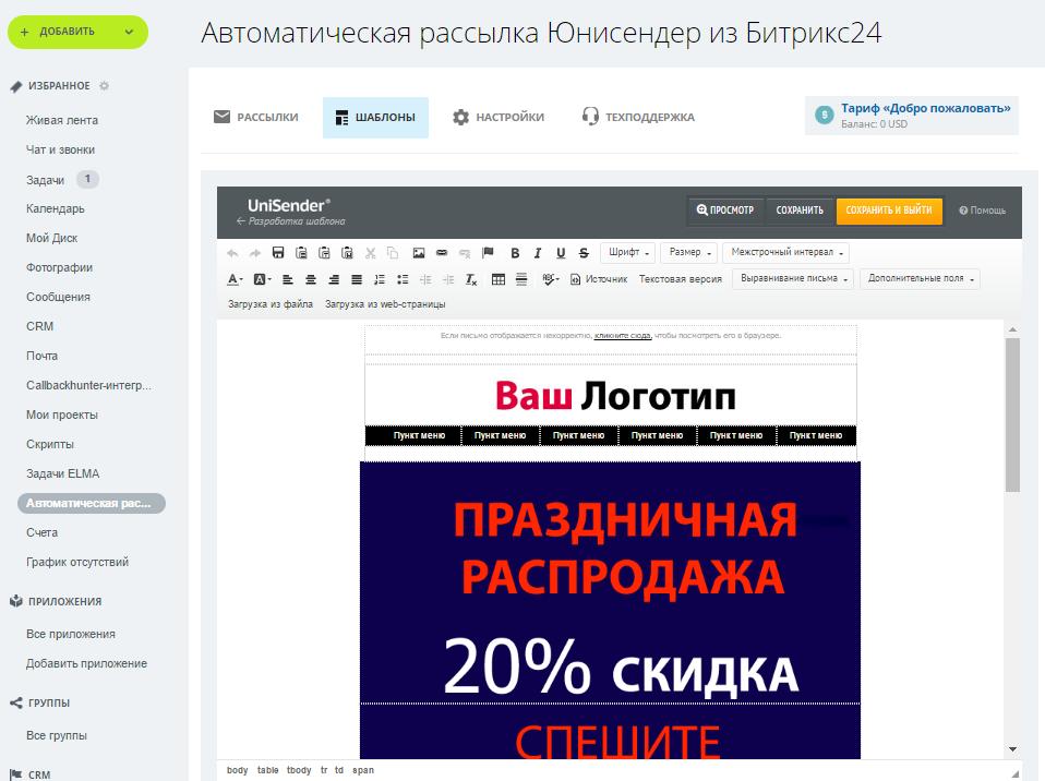 Рассылка email bitrix24 битрикс файл экспорта в яндекс
