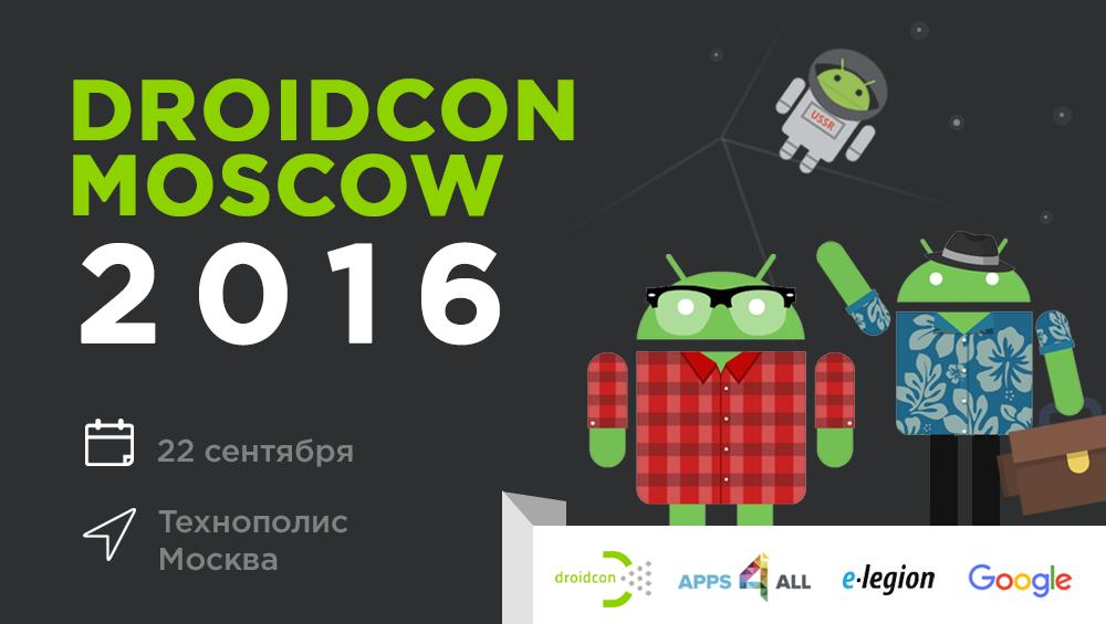 Приглашаем разработчиков на Droidcon Moscow 2016
