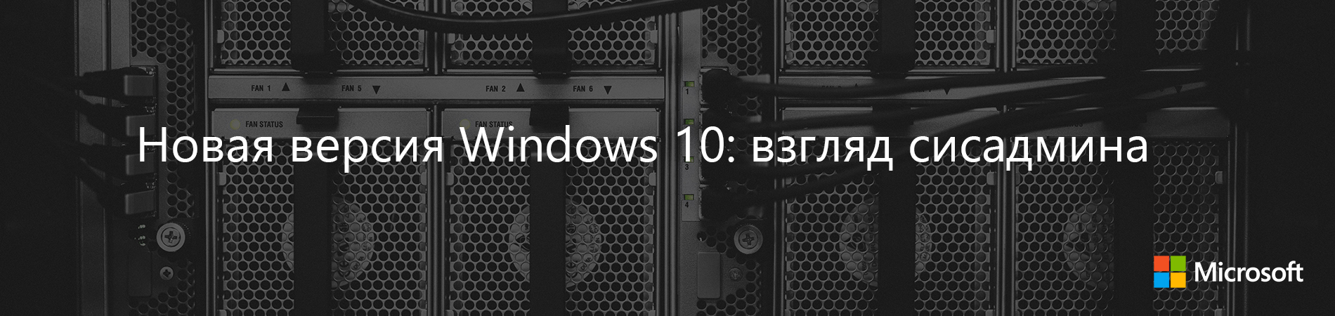 Новая версия Windows 10: взгляд сисадмина
