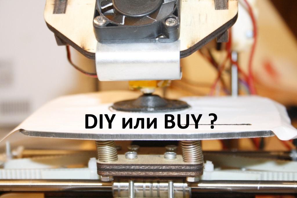 Самостоятельная сборка 3d-принтера или покупка готового оборудования для конструирования. 3d-печать. Часть 3