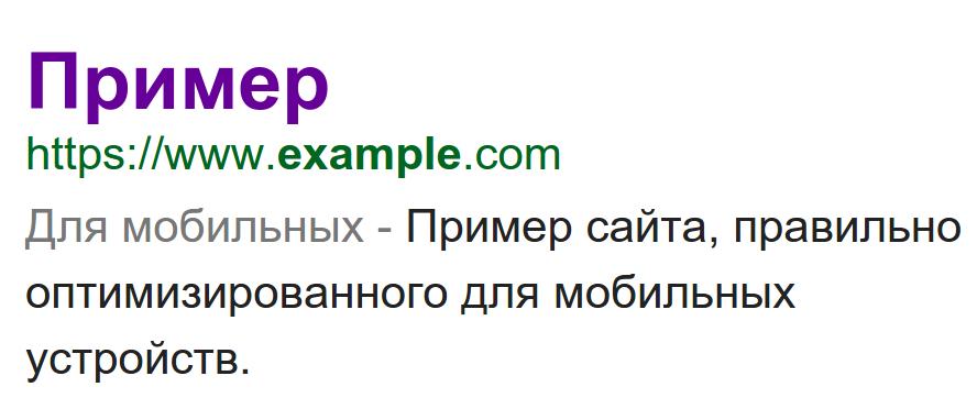 """Отметка """"Для мобильных"""" в результатах поиска"""