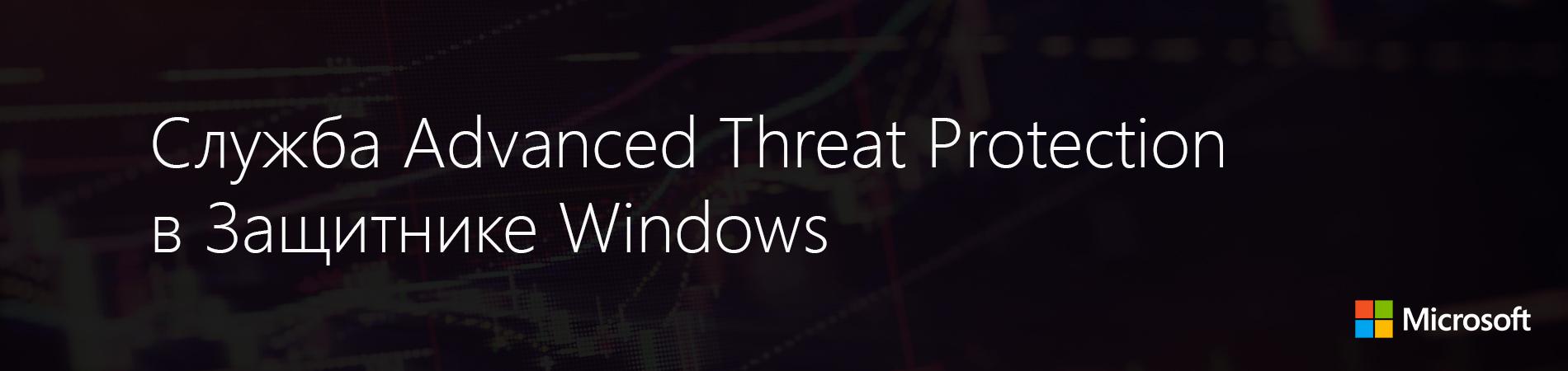 Служба Advanced Threat Protection в Защитнике Windows