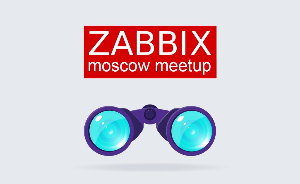 Zabbix Moscow Meetup в офисе Badoo 15 апреля