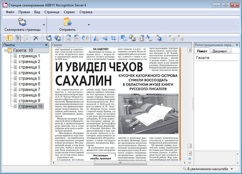 Public electronic library russian