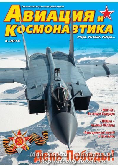 Журнал Авиация и Космонавтика Май 2014