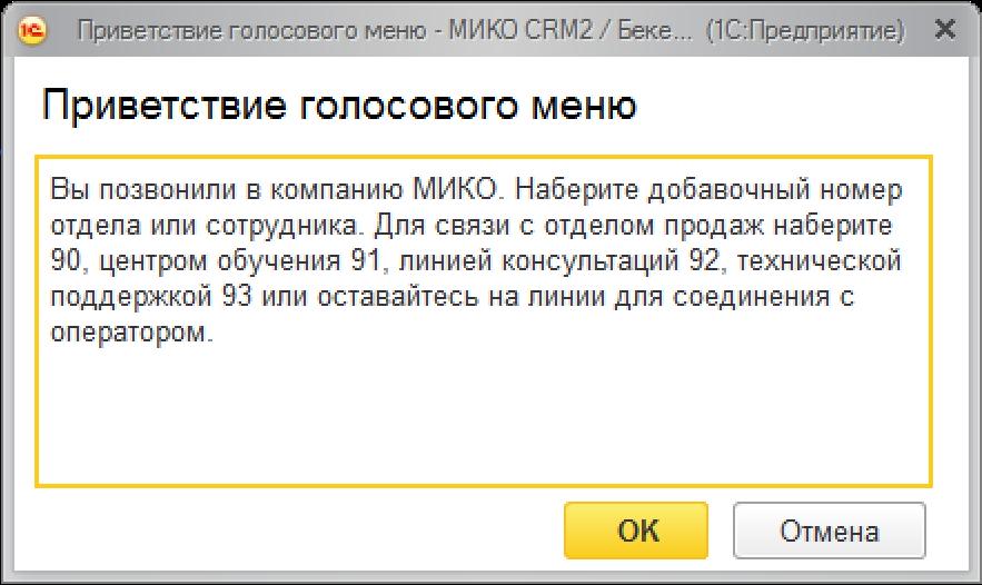 МІКО:Інтелектуальна маршрутизація виклику - Вітання за замовчуванням