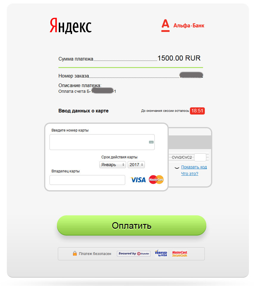 Оплатить рекламу яндекс директ